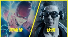闪电侠和快银到底谁快?超光速vs超音速,突破速度的极限!