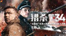 """《猎杀T34》影评:《黑客帝国》的""""子弹时间""""?这次是""""炮弹时间""""!"""