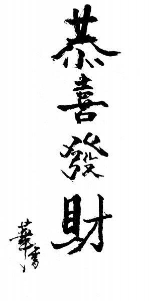 刘德华书法作品-周润发爱摄影刘德华字漂亮 明星为增值钻研绝活图片