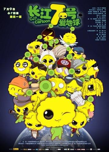 长江7号爱地球 海报公布 七仔变身环保使者