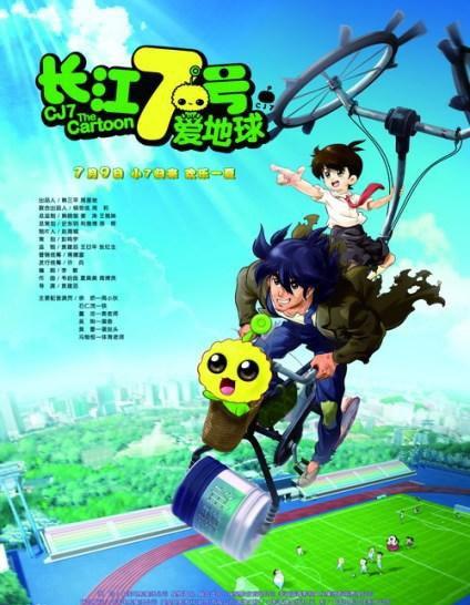 《长江七号爱地球》海报-动画片 长江七号爱地球 剧情搞笑而又感人