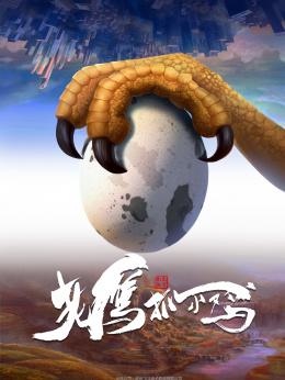 老(lao)鷹(ying)抓小(xiao)雞
