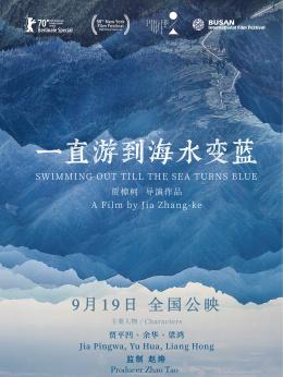 一直游到海(hai)水變藍