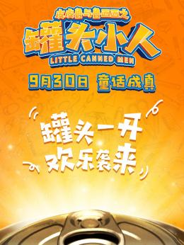 皮皮魯(lu)與魯(lu)西(xi)西(xi)之罐頭小人