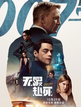 007︰無(wu)暇赴(fu)死