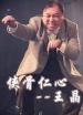 中国武侠电影人物志(5)侠骨仁心--王晶