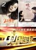 中国电影2012-关注现实 情真意切