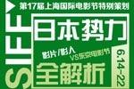 上海影节日本势力:行定勋来华 周防正行争金爵