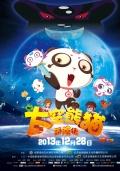 太空熊猫历险记