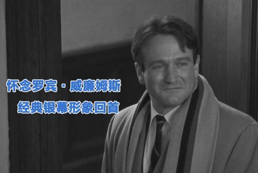 羅賓·威廉姆斯經典銀幕形象回首 儒雅導師萬世流芳