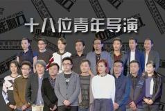 """""""中国影响力""""第四期 18强公益短片考验真本事"""