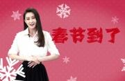 《光影星播客》送上春节特别问候 众星携手齐贺岁