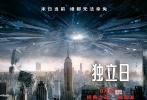 近日,《独立日:卷土重来》(媒体简称《独立日2》)片方再度曝出一支重量级片段,片段透露了外星人驾驶如大西洋般大的飞船来袭,地球遭到毁灭,片中的大场面让人瞠目结舌。