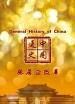 中国通史-张居正改革