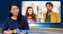 《起跑线》刷爆朋友圈 印度电影戳中国人痛点