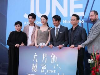 《六月的秘密》亮相戛纳 郭富城苗苗演纽漂父女