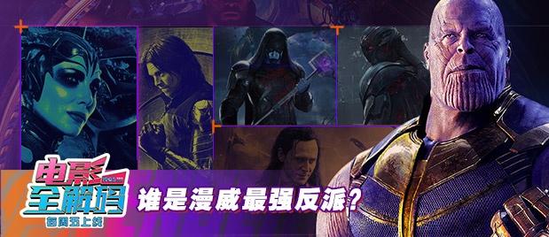 【电影全解码】《复联3》英雄大集结 到底谁是漫威的最强反派?