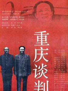 重慶談判(pan)