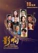 影响第22集:改革开放四十年的中国电影--体育兴国