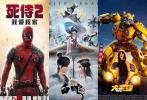 2019年第4周(1月21日至1月27日)内地票房仅收6.2亿,较之上周再度减少1亿。春节临近,大体量的华语电影均选择在两周后的春节档上映。元旦与春节期间的几周,则将市场留给了好莱坞电影。《死侍2:我爱我家》本周上映后票房过亿。