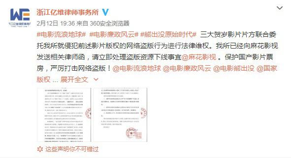 春节档三部电影联合维权发律师函:下线盗版资源