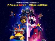DC英雄齐聚乐高世界 《乐高大电影2》定档3月22日