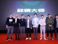 《移情大师》杭州启动 导演郑来志打响婚姻保卫战