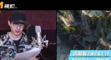 劉昊然聲演小嗝嗝 身為演員的他們原來都配過音!