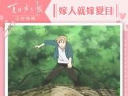 《夏目友人帐》超6500万 创今年日本引进动画新高