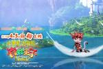 4月5日上映《青蛙王子曆險記》發布人物角色海報