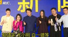 肩負文藝振興使命! 中國電視劇產業協會青年委員會正式成立