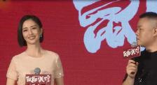 《鼠胆英雄》定档发布会 岳云鹏自曝与佟丽娅有吻戏