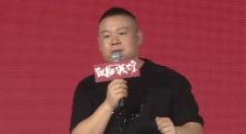 《鼠胆英雄》发布会 岳云鹏为搭档孙越减肥二十斤