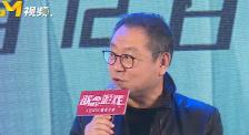 《欲念游戏》发布会现场 范伟谈与导演郭涛合作感受