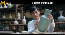 CCTV6电影频道4月12日15:29为您播出《鬼手传奇之听风瓶》