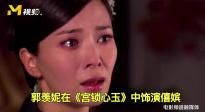 郭羡妮参演角色大排名 因《宫锁心玉》与老公相识