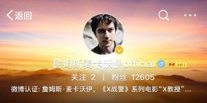 """《X戰警》劇組""""一美""""、""""大表哥""""相繼開通微博"""