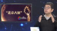 """""""北京大妞""""不端著 北京國際電影節竟是這種人設?"""