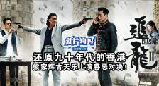 新片约吗:《追龙Ⅱ》梁家辉古天乐上演善恶对决!