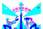 2019年6月24日-7月22日,法国电影展映活动将于北京深圳、成都、大连、西安、武汉、重庆等城市巡回举办——首届法国电影展映活动于2004年在北京举办,到2019年已经来到第十六个年头。