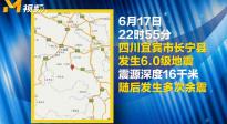 四川长宁发生6.0级地震 黄晓明张子枫朱一龙等人为灾区祈福