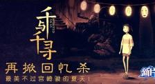 新片约吗:《千与千寻》再掀回忆杀 最美不过宫崎骏的夏天!