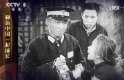 石挥自导自演《我这一辈子》 展现老北京近半个世纪时代变迁
