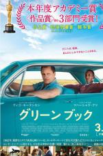 《绿皮书》第一 小岛秀夫发布2019年心中电影排名
