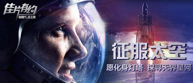 【佳片有約】《征服太空》影評:掙脫引力,看一眼大氣之外的無界星空
