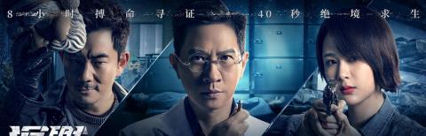 """张家辉遇""""截肢危机"""" 《沉默的证人》定档8月2日"""