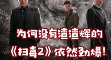 秒懂電影:為何沒有渣渣輝的《掃毒2》依然勁爆!