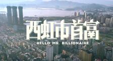沈騰的歡脫人生 CCTV6電影頻道7月10日18:10播出《西虹市首富》
