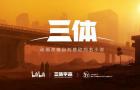 刘慈欣《球状闪电》拍剧!但说好的《三体》呢?