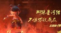 《哪吒之魔童降世》主题曲MV